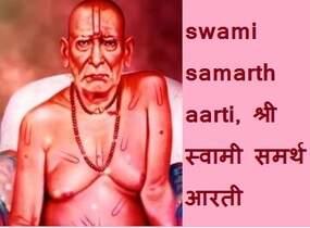 swami samarth aarti special , श्री स्वामी समर्थ आरती
