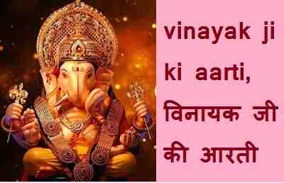 special vinayak ji ki aarti, विनायक जी की आरती