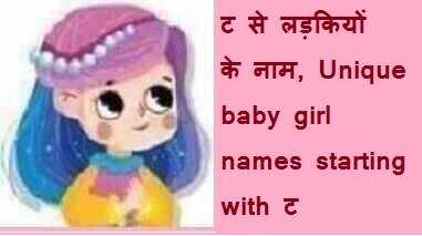 ट से लड़कियों के नाम, Unique baby girl names starting with ट, 2021