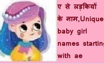 baby girl names starting with ae