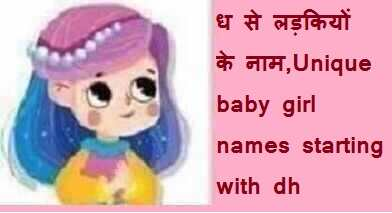 baby girl names starting with dh