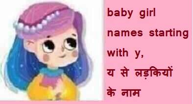 Unique baby girl names starting with y, य से लड़कियों के नाम , 2021