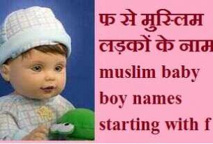 muslim baby boy names starting with f
