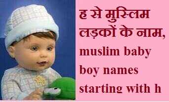 muslim baby boy names starting with h