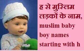 ह से मुस्लिम लड़कों के नाम, Unique muslim baby boy names starting with h, 2021
