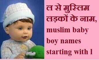 ल से मुस्लिम लड़कों के नाम, Unique muslim baby boy names starting with l, 2021