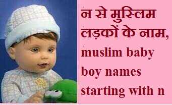 muslim baby boy names starting with n
