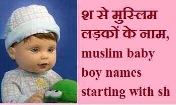 श से मुस्लिम लड़कों के नाम, Unique muslim baby boy names starting with Sh, 2021