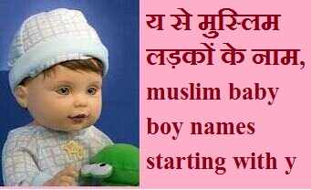 muslim baby boy names starting with y