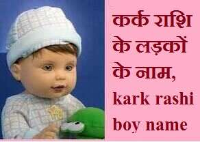 kark rashi boy name