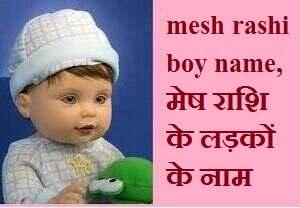 unique mesh rashi boy name, मेष राशि के लड़कों के नाम 2021