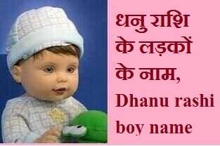 unique Dhanu rashi boy name, धनु राशि के लड़कों के नाम, 2021