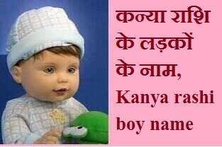 unique Kanya rashi boy name, कन्या राशि के लड़कों के नाम, 2021