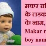 Makar rashi boy name
