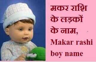 unique Makar rashi boy name, मकर राशि के लड़कों के नाम, 2021
