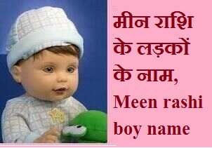 Meen rashi boy name