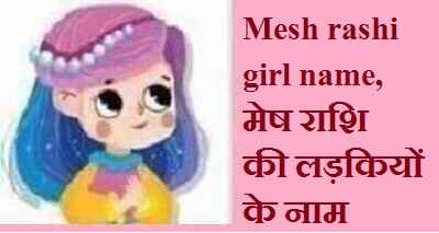 Mesh rashi girl name