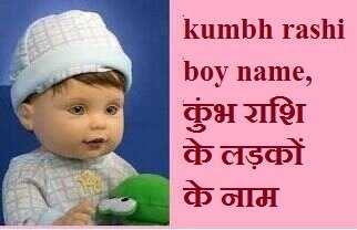 unique kumbh rashi boy name, कुंभ राशि के लड़कों के नाम, 2021