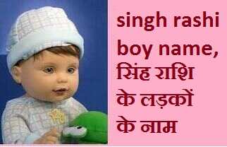 unique singh rashi boy name, सिंह राशि के लड़कों के नाम, 2021