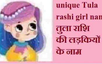 Tula rashi girl name