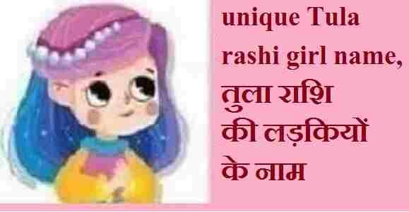 unique Tula rashi girl name, तुला राशि की लड़कियों के नाम, 2021