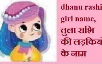 dhanu rashi girl name