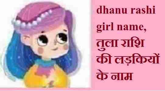 unique dhanu rashi girl name, धनु राशि की लड़कियों के नाम, 2021