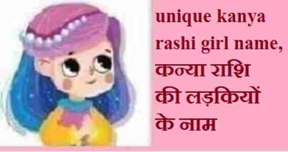kanya rashi girl name