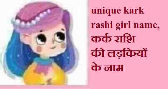 kark rashi girl name