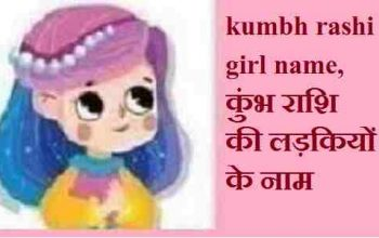 kumbh rashi girl name