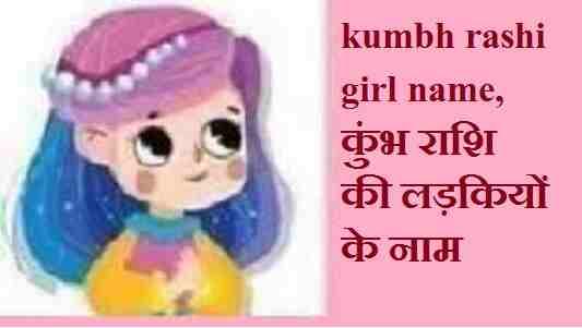 unique kumbh rashi girl name, कुंभ राशि की लड़कियों के नाम , 2021