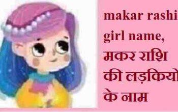 makar rashi girl name