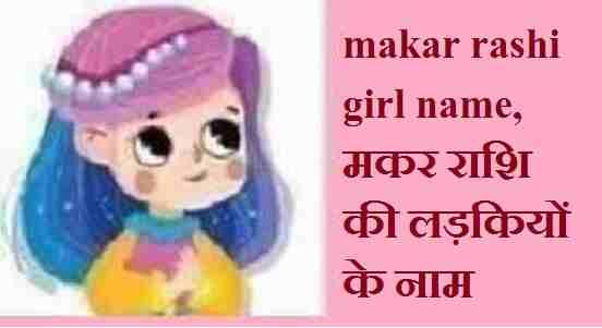 unique makar rashi girl name, मकर राशि की लड़कियों के नाम, 2021