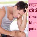 time badhane ki medicine patanjali
