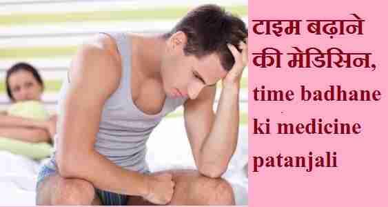 लेटेस्ट टाइम बढ़ाने की मेडिसिन पतंजलि , best time badhane ki medicine (tablet), 2021