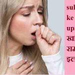 sukhi khansi ke gharelu upay