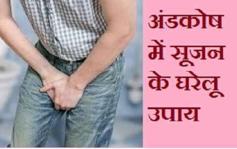 अंडकोष में सूजन के घरेलू उपाय, best home remedies for testicular pain in hindi