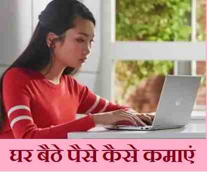 घर बैठे पैसे कैसे कमाएं, Ghar Baithe Paise kamane ka best tarika, 2021