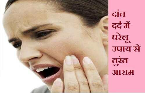 दांत दर्द में घरेलू उपाय से तुरंत आराम, best Home Remedies for Toothache in hindi