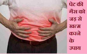 पेट की गैस को जड़ से खत्म करने के उपाय
