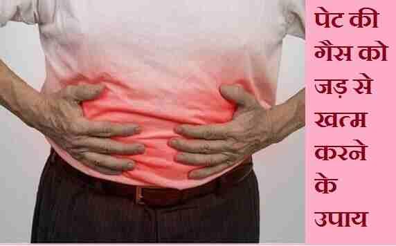 पेट की गैस को जड़ से खत्म करने के उपाय, best Home Remedies for Gas in Hindi