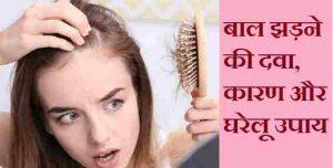 बाल झड़ने की दवा