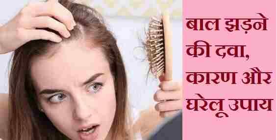 बाल झड़ने की दवा, कारण और घरेलू उपाय, best Home Remedies for Hair Fall in hindi
