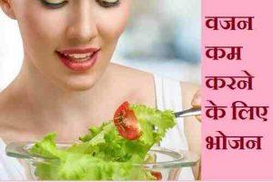 वजन कम करने के लिए भोजन