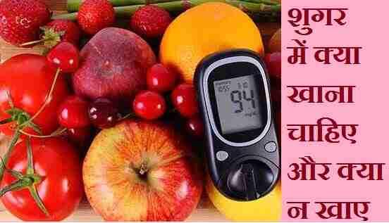 शुगर में क्या खाना चाहिए और क्या न खाए, sugar patient diet chart in hindi