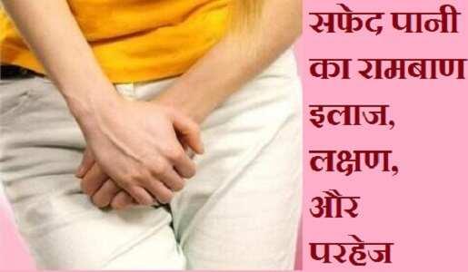 सफेद पानी का रामबाण इलाज,लक्षण, कारण  और परहेज, best Home Remedies for Leucorrhea in Hindi