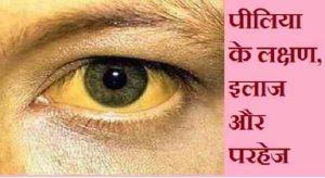Jaundice in Hindi