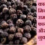 benefits of black pepper in hindi
