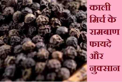 काली मिर्च के फायदे, unique benefits of black pepper in hindi