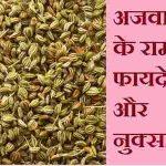 ajwain benefits in hindi